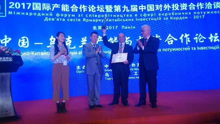 Україна-китай інвестиційний форум
