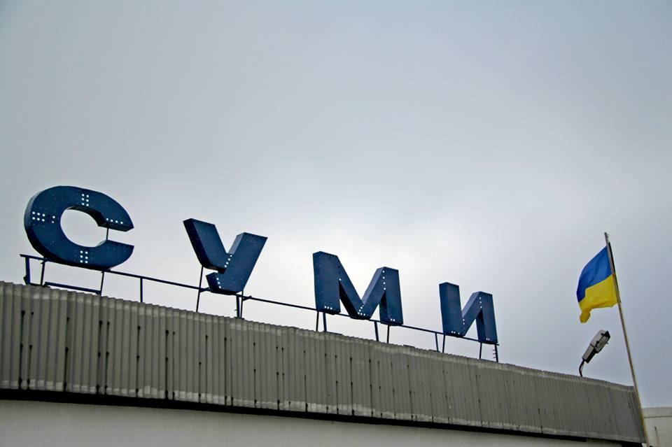 Суми аеропорт