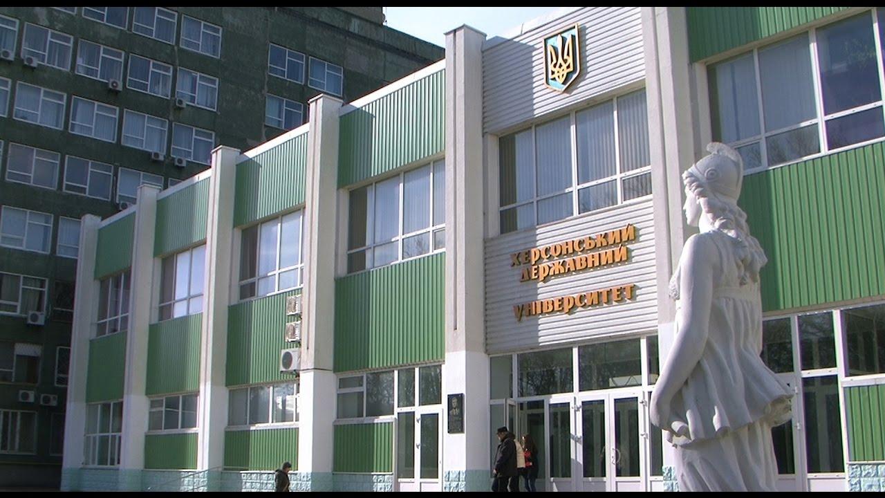 Херсонський державний університет