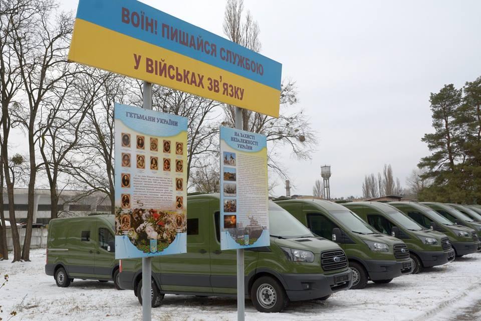 Збройні сили України отримали партію техніки забезпечення