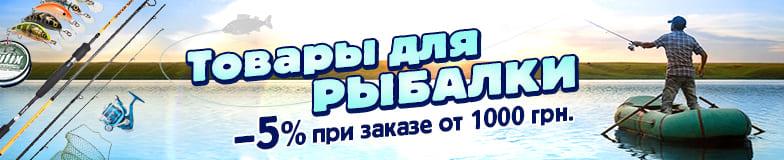 Рыбалка - купить товары для рыбалки в Украине